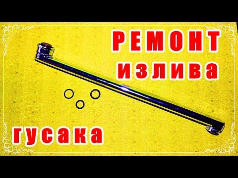 видео: █ Ремонт гусака // излива смесителя. Диаметр прокладки // уплотнительные кольца .