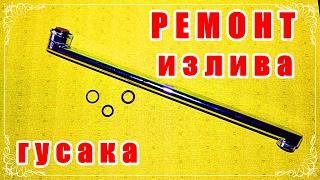 видео Протекает кран: что делать, как заменить прокладку, схема установки