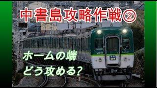 京阪2600系記録その24 中書島攻略作戦②