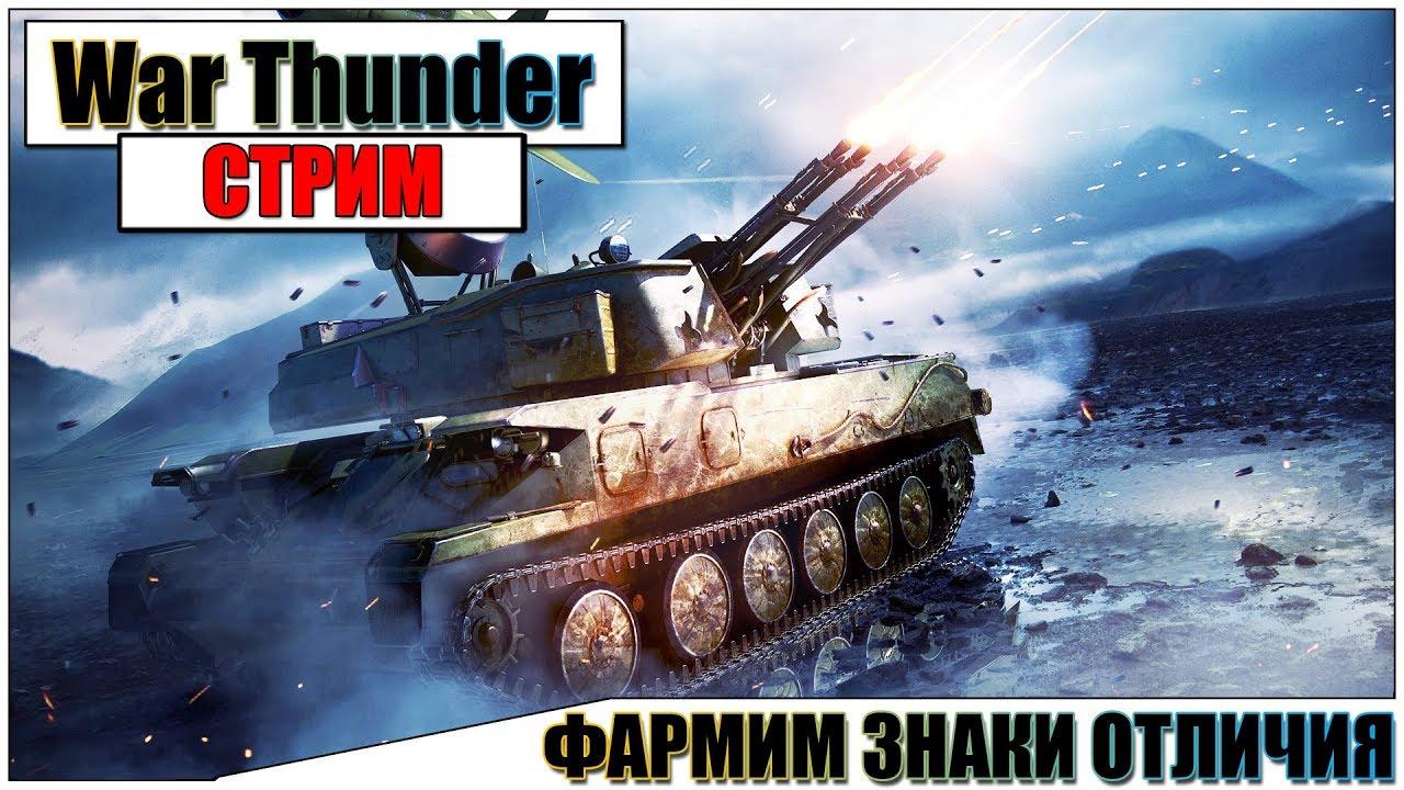 war thunder знак отличия для чего