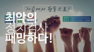 김한메의 검사개 140회 : 최악의 정치검사 패망하다!…