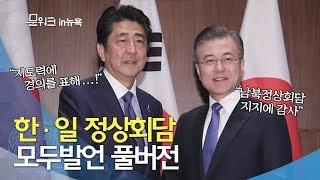문재인 대통령 - 아베 신조 일본 총리, 한일 정상회담 모두발언