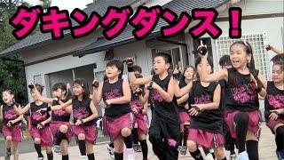 杉並区方南小学校ダンスサークル方南スタージャンプのダキングダンス!杉並舞祭りで一生懸命踊ります! thumbnail
