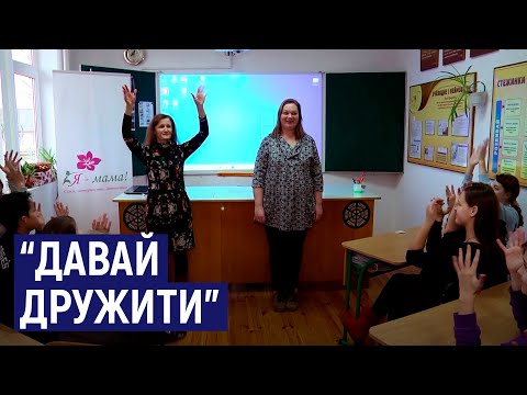 Суспільне Житомир: На Житомирщині дітей навчають змінювати ставлення до людей з інвалідністю