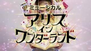 誰もが心躍る、不思議の国のお話! 2012年11月青山劇場にて上演!...