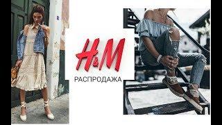 Шоппинг влог .Распродажа #H&M/Самый бюджетный шоппинг!