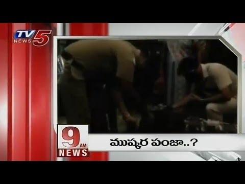 Bomb Blast at Chennai Central Railway Station @ 9 am News