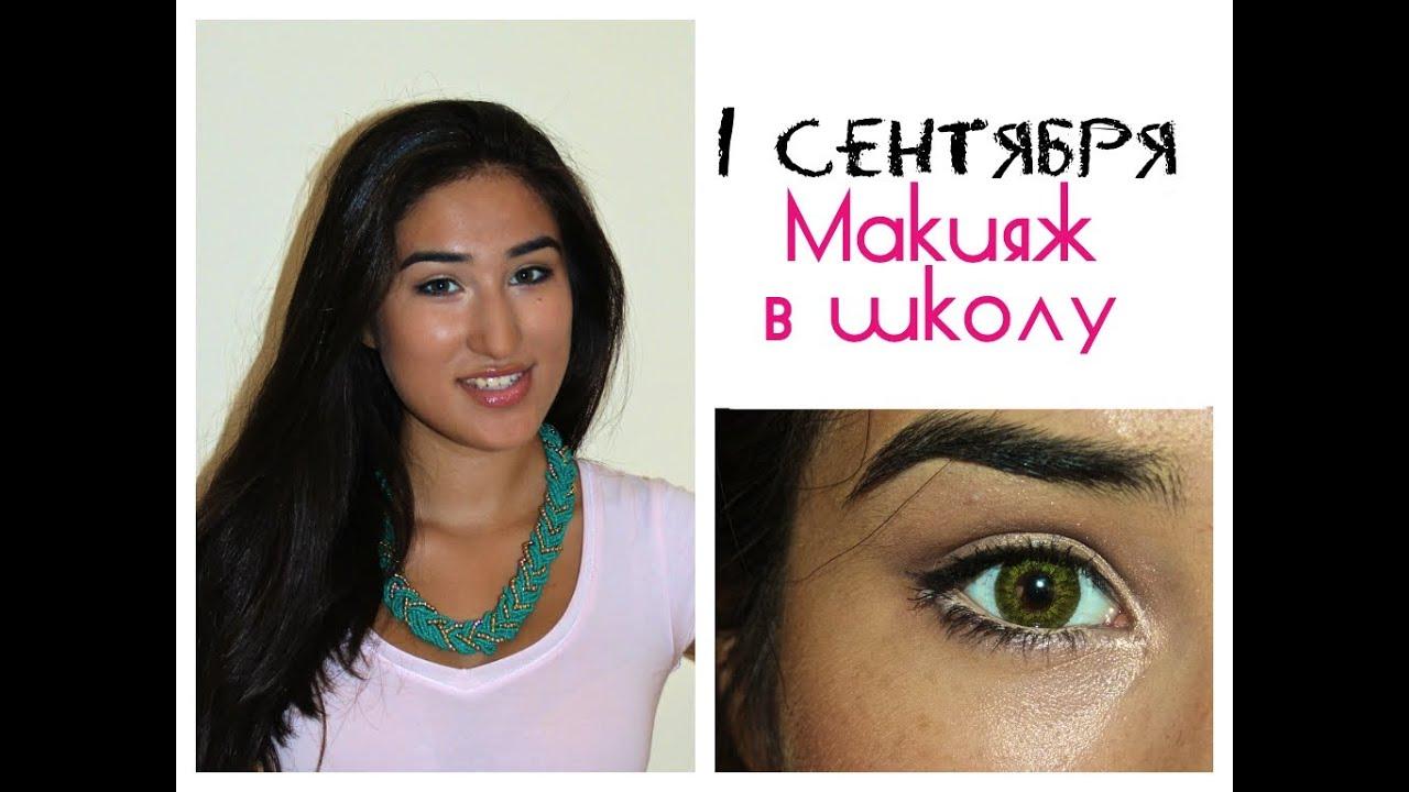 Как сделать простой макияж для школы - wikiHow