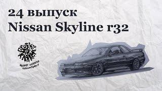 """Проект """"Клякса"""" (24 выпуск) - """"Nissan Skyline R32"""""""