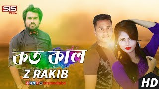 KOTO KAL ( কত কাল ) | Z.Rakib | Bangla Music video | Ahad & Ashru | SIS Media