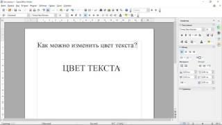 как изменить цвет текста в OpenOffice