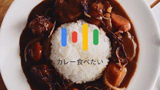 Google アプリ:「食べたい」検索 thumbnail
