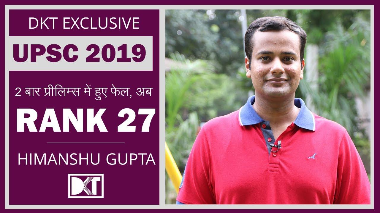 UPSC   Rank 27 Himanshu Gupta Shares his detailed Strategy   हिमांशु गुप्ता की स्ट्रेटेजी