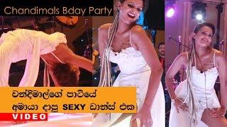 චන්දිමාල්ගේ පාටියේ අමායා දාපු ඩාන්ස් එක - Chandimal's Royal Birthday