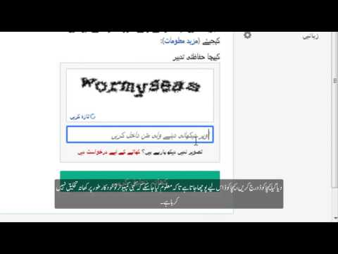 how to sign up in Urdu Wikipedia