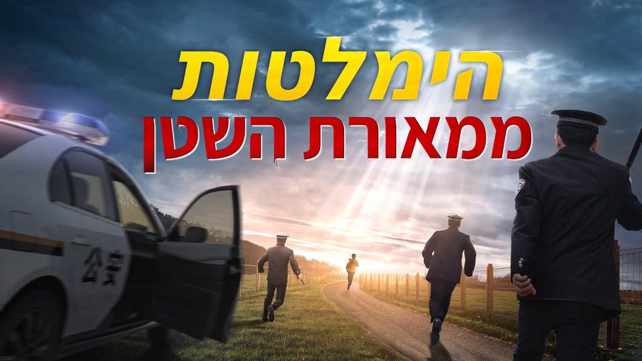 הימלטות ממאורת השטן' | Hebrew Movie (Official Trailer)