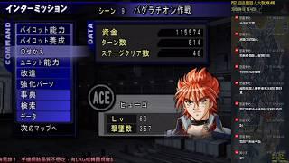 PS2 超機級機器人戰 MX #16