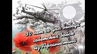 30 лет со дня вывода советских войск из Афганистана 15 февраля 2019 г.