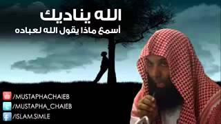 حديث قدسي .. الشيخ خالد الراشد مؤثر