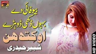 O Kithy Hin    Shabir Haidri    Latest Song 2018 - Latest Punjabi And Saraiki