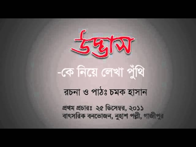 Udvash-Puthi by Chamok Hasan