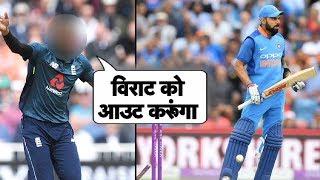 इंग्लैंड के तेज गेंदबाज ने भरी हुंकार कहा Virat Kohli के विकेट पर होगी निगाह | Sports Tak