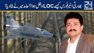 Hamid Mir strong analysis on Indian Air Force entering Pakistan