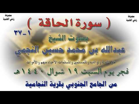سورة الحاقة 1 -37 بصوت الشيخ عبدالله بن محمد النجمي وفقه الله فجر السبت ...
