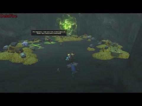 World of Warcraft: Legion -  Золотая Жила (Секретное Логово с Сокровищами)
