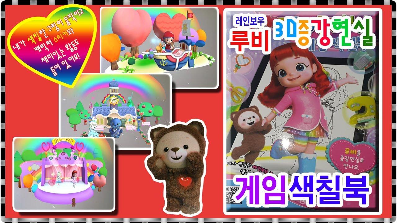 레인보우루비 3D증강현실 색칠공부 색칠놀이 컬러링북 장난감💖토이천국(Rainbow Ruby 3D ...