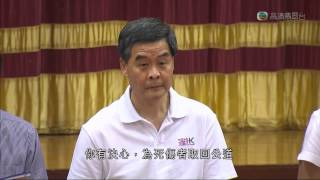 特首落區會見市民 -- 地點:觀塘功樂官立中學