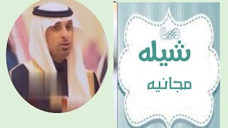 شيله عريس باسم احمد مبروك عرسك --  بدون حقوق مجاني-- قابله لتعديل