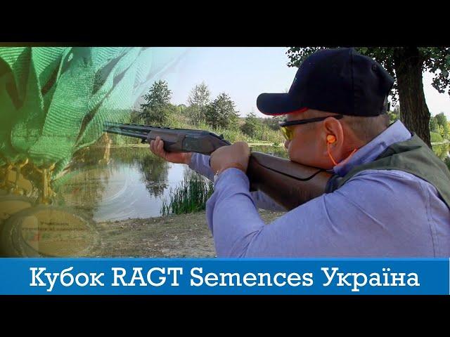 Кубок RAGT Semences Україна | #CПОРТІНГ
