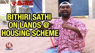 Bithiri Sathi Search Lands In Hyd For 2BHK Scheme   Teenmaar News   V6 News