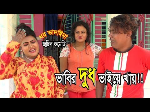ভাবির দুধ ভাইয়ে খায় | ধর ভাদাইমার জটিল কমেডি | Badaima New Comedy 2018 thumbnail