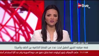 نشرة أخبار الحادية عشر صباحا - الجمعة 22 يونيو 2018