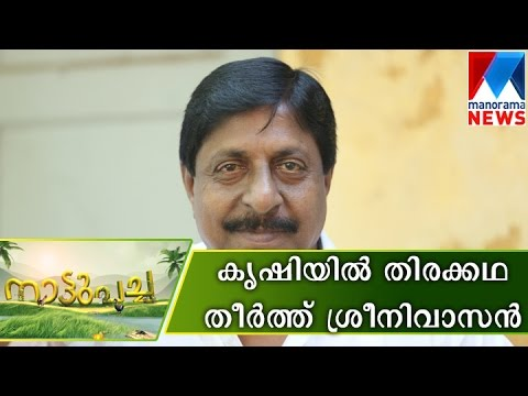 Agriculture the new plot for Sreenivasan | Manorama News