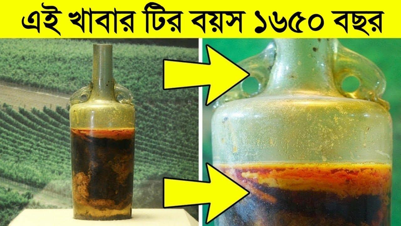 পৃথিবীর সবচেয়ে পুরনো ১০ টি খাবার এগুলো জানলে অবাক হবেন | Top 10 Oldest Food in the World in Bangla