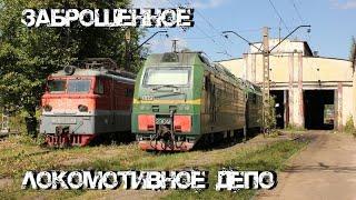 Заброшенное локомотивное депо в Москве