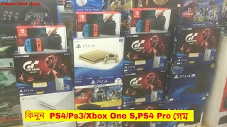 PS4,Xbox One s, Games Shop price bd/Buy Ps3,ps4 pro Games shop in Dhaka 2018/shapon khan vlogs