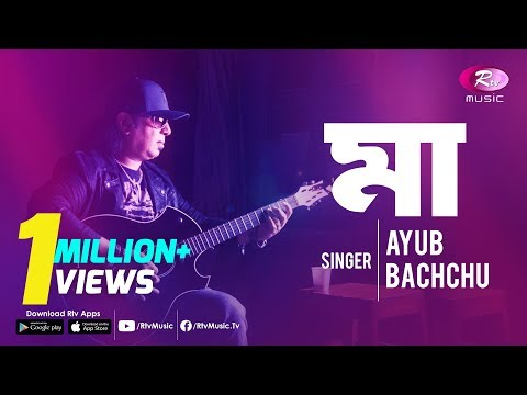 Maa | মা  | By Legend Ayub Bachchu | Bangla Songs | Rtv Music Special