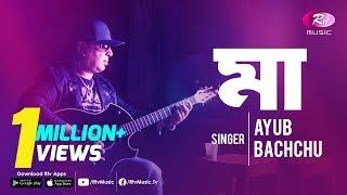 Download Video Maa | মা  | By Legend Ayub Bachchu | Bangla Songs | Rtv Music Special MP3 3GP MP4
