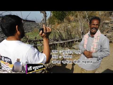 गौं गुठ्यार ..सूखदेव दास  गांव लसेरा