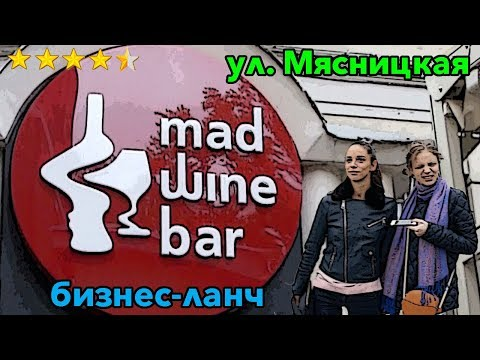 "РЕСТОРАН ""Mad Wine Bar""/ БИЗНЕС-ЛАНЧ С АНИМЭШКАМИ"