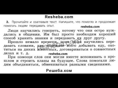 гдз по русскому языку ладыженская решебник 5 класс