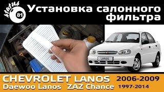 Установка - замена салонного фильтра Шевроле Ланос / Cabin filter Chevrolet Lanos