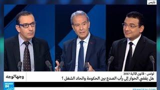تونس.. هل يفضي الحوار إلى رأب الصدع بين الحكومة واتحاد الشغل؟