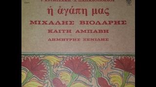 Η αγάπη σου & Μιχάλης Βιολάρης - Γιώργος Κριμιζάκης