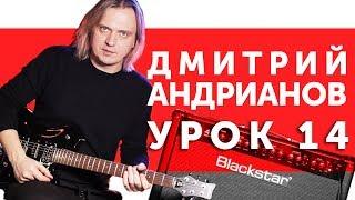 Знакомство со стилем «Кантри». Уроки гитары Дмитрия Андрианова.  Урок 14. Гитара Framus