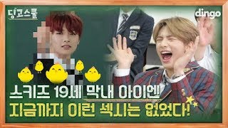 [Dingo School] Stray Kids | Maknae's sexy dance that he learned from hyungs! Their reactions?!